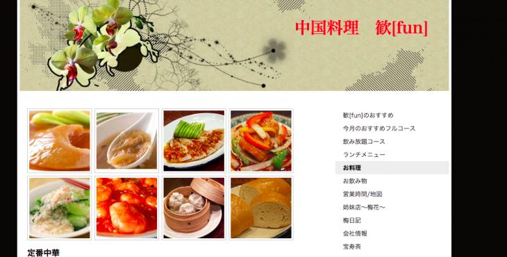 中国料理 歓  〔fun〕