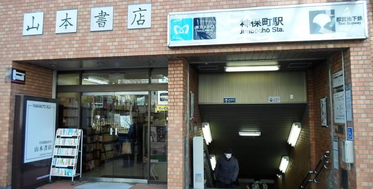 東京メトロ神保町駅A1