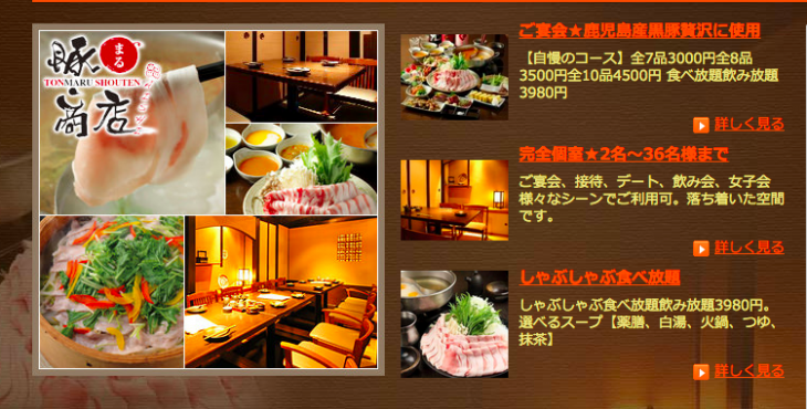 豚○商店 AISHI
