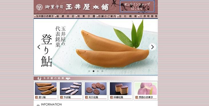 岐阜 鮎菓子