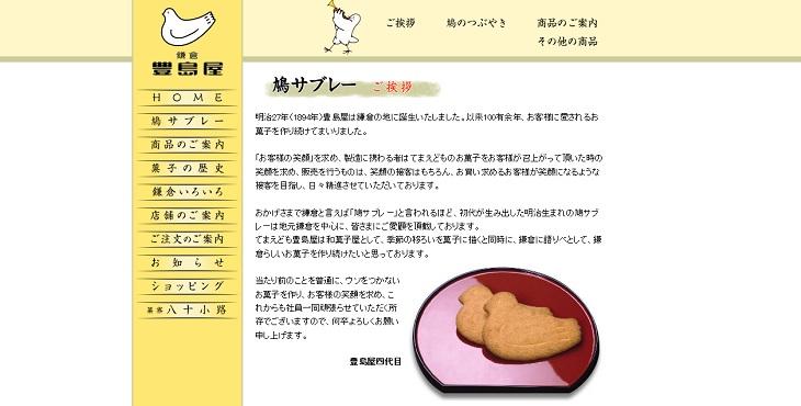 神奈川 鳩サブレ