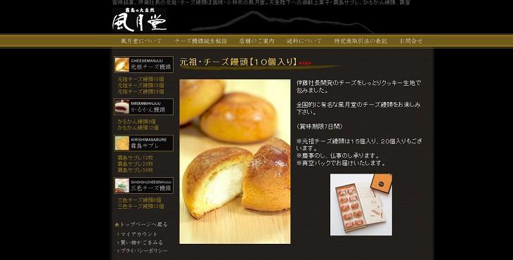 宮崎 チーズ饅頭