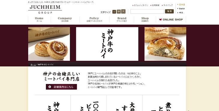 兵庫 神戸ミートパイ