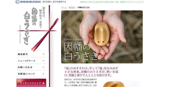 鳥取 因幡の白うさぎ