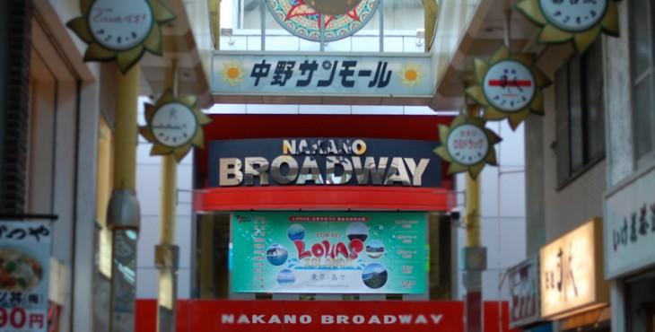 NakanoBroadway_EntranceDistrictJR