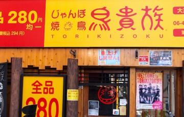 鳥貴族_第75号店_大正駅前店_(8007732731)