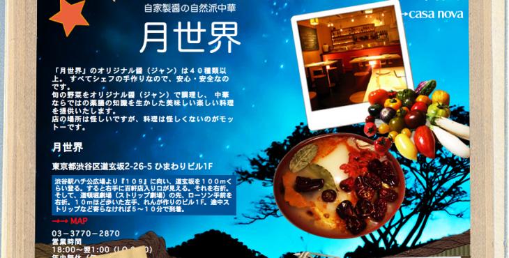 月世界 渋谷
