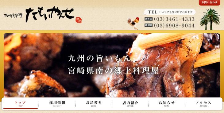 たもいやんせ 九州料理