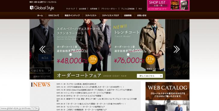 出典:Global Style