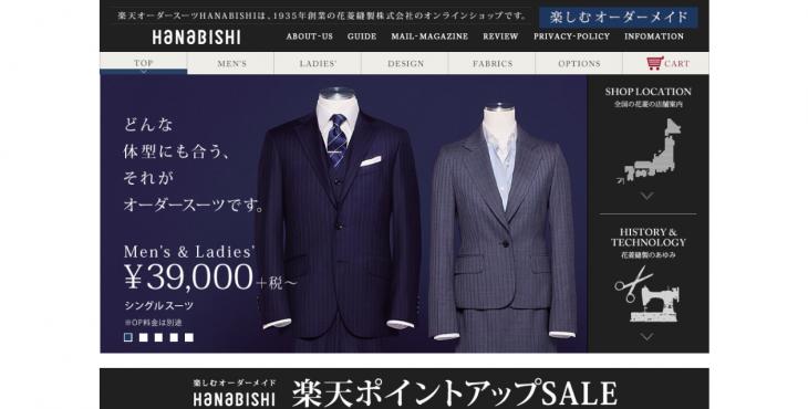 出典:HANABISHI
