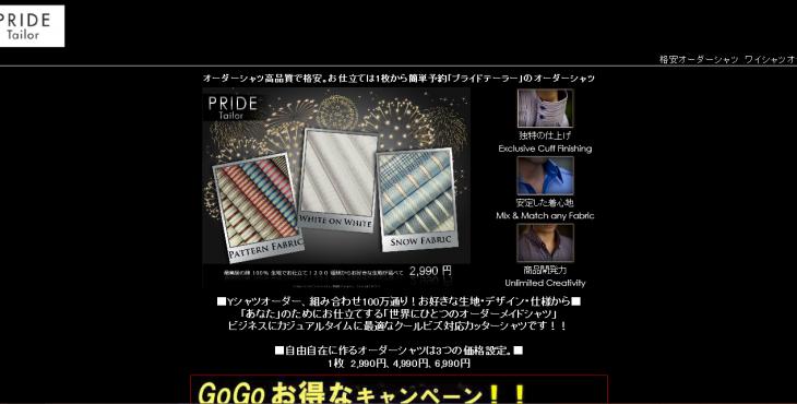 出典:PRIDE Tailor