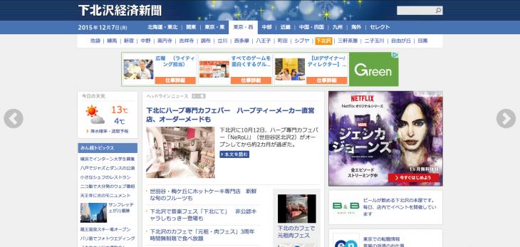 下北沢経済新聞