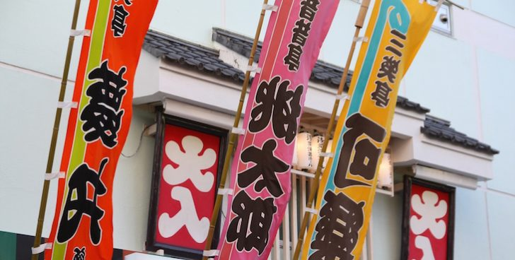 Rakugo(Japanese sit-down comedy) theater