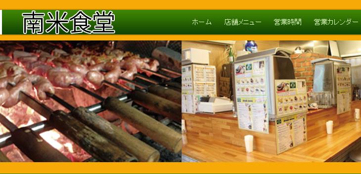 画像出典:http://nanbeishokudo.com/index.php