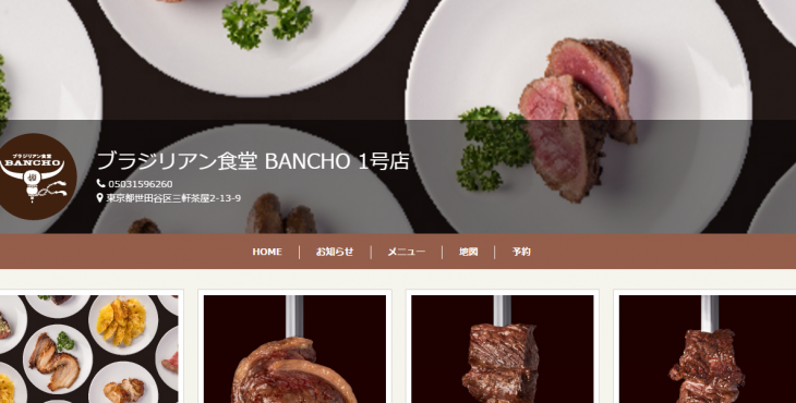 画像出典:http://1.niku-bancho.tokyo/