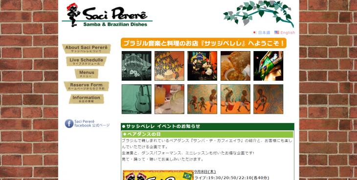 画像出典:http://www.saciperere.co.jp/index.html