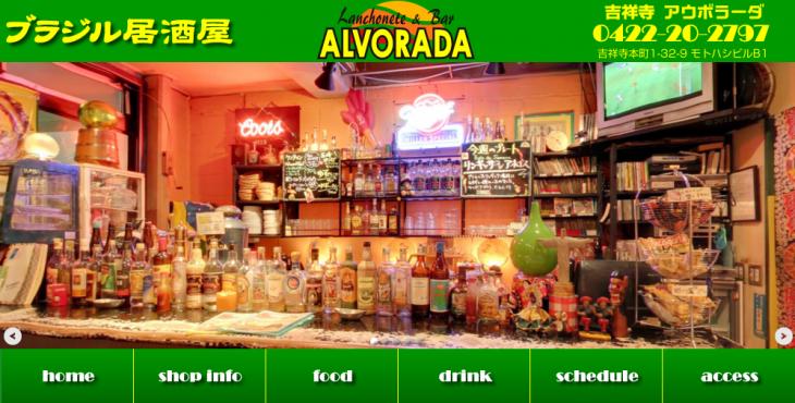 画像出典:http://www.alvorada.jp/index.html