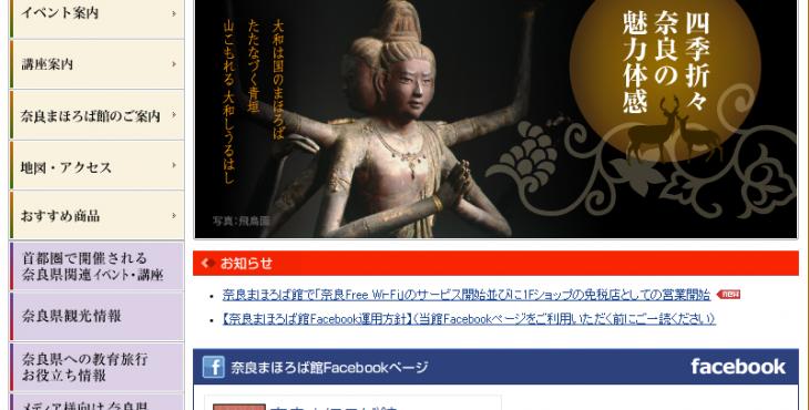 画像出典:http://www.mahoroba-kan.jp/index.html