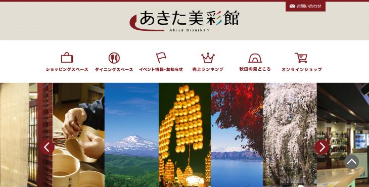 画像出典:http://www.akita-bisaikan.jp/index.html