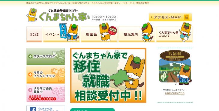 画像出典:http://www.kikaku.pref.gunma.jp/g-info/index.html