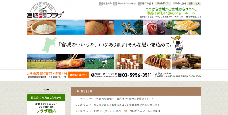 画像出典:http://cocomiyagi.jp/