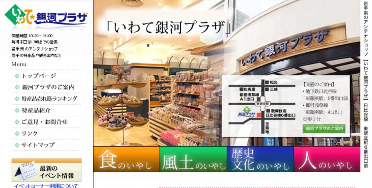 画像出典:http://www.iwate-ginpla.net/index.html