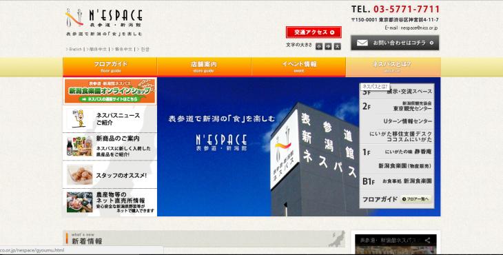 画像出典:http://www.nico.or.jp/nespace/