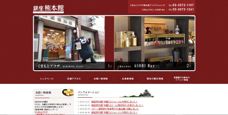 画像出典:http://www.kumamotokan.or.jp/index.php