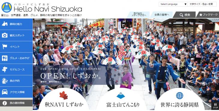 画像出典:http://hellonavi.jp/index.html