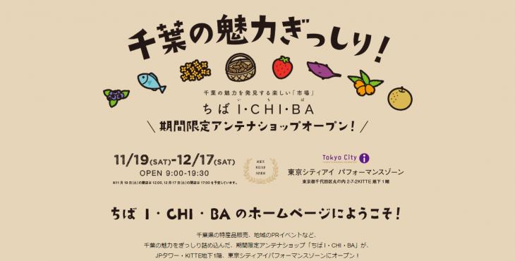 画像出典:http://chibaichiba.jp/