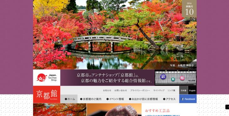 画像出典:http://www.kyotokan.jp/