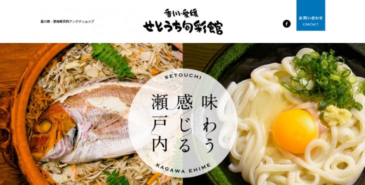 画像出典:http://www.setouchi-shunsaikan.com/