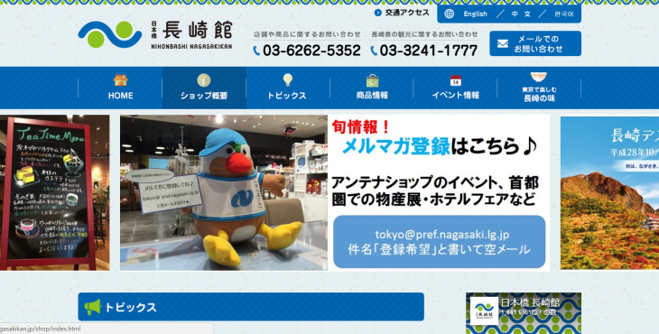 画像出典:http://www.nagasakikan.jp/