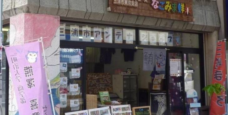 画像出典:http://www.city.miura.kanagawa.jp/