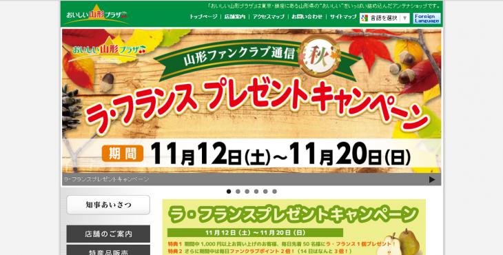 画像出典:http://oishii-yamagata.jp/