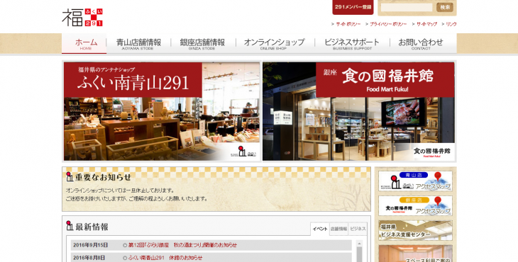 画像出典:http://fukui.291ma.jp/