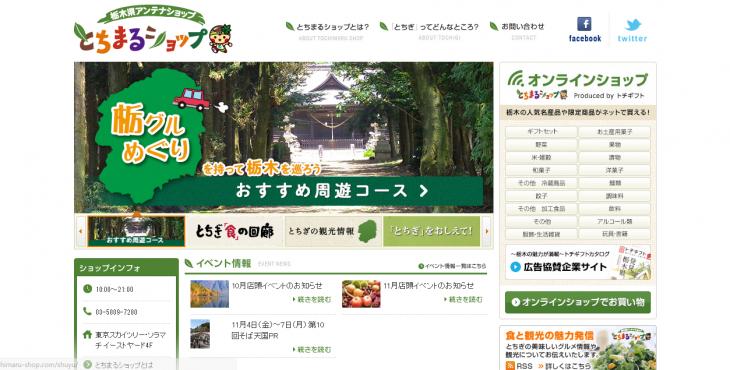 画像出典:http://www.tochimaru-shop.com/