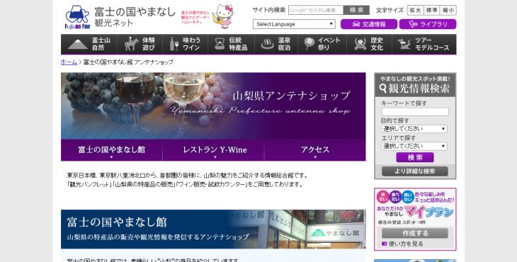 画像出典:http://www.yamanashi-kankou.jp/tokyo/