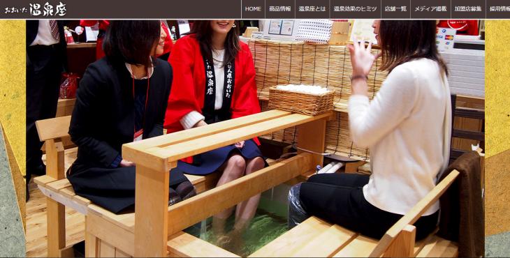 画像出典:http://www.saravio.jp/onsenza/