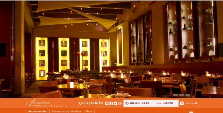 http://restaurants.tokyo.grand.hyatt.co.jp/fiorentina-italian-restaurant/